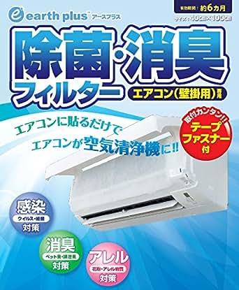 驚異の花粉除去が実現!自宅のエアコンが空気清浄機に変身!継続して除去する【アースプラスフィルター壁掛エアコン用】花粉対策フィルター!