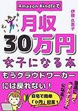 Amazon Kindleで「月収30万円女子」になる本: 自宅で簡単、「0円」起業!