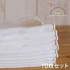 ファブリックプラス 赤ちゃん用ガーゼハンカチ レインボーシリーズ日本製 28×28cm 10枚入り レインボー(7色+オフ白)(無蛍光) 綿100%