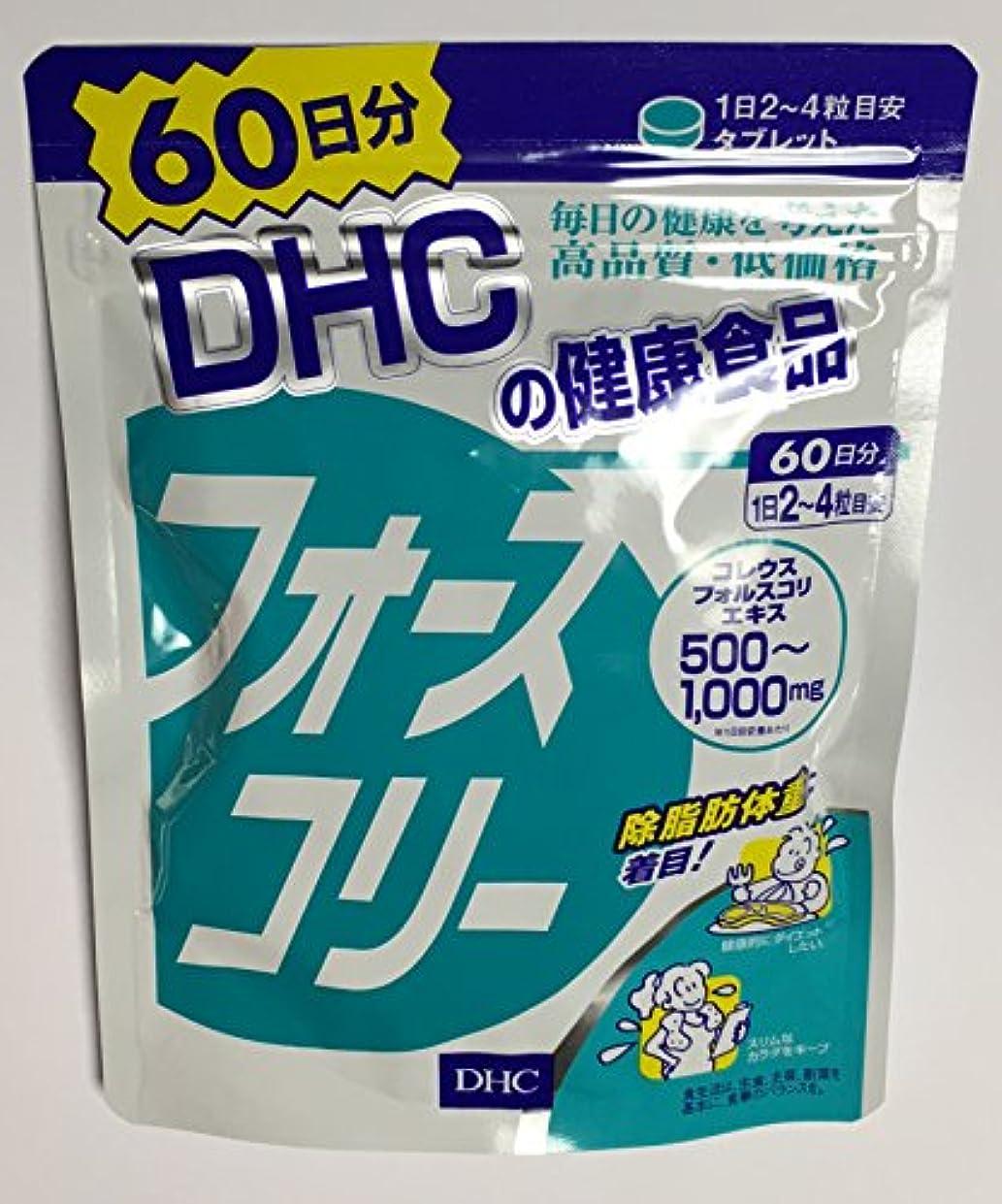 一人でタンパク質気楽な【大容量】DHC フォースコリー (60日分) 240粒