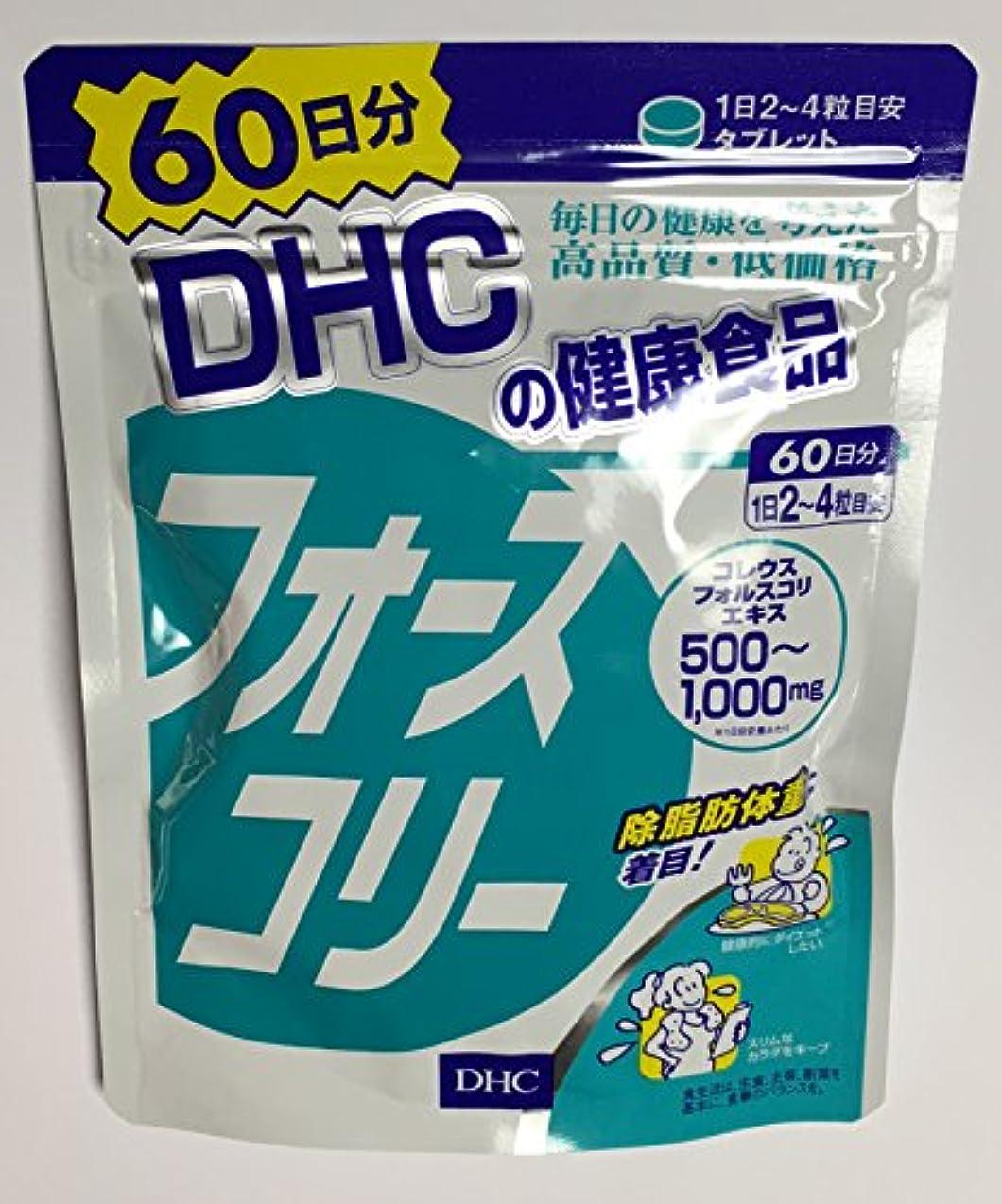 少ないぞっとするような目指す【大容量】DHC フォースコリー (60日分) 240粒