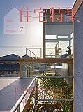 新建築住宅特集2019年7月号/最新住宅12題/建築家の家具 画像