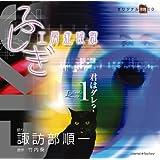 ふしぎ工房症候群 朗読CD EPISODE1「君はダレ?」