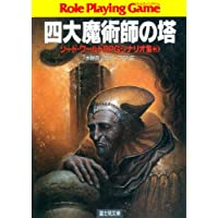 ソード・ワールドRPGシナリオ集3 四大魔術師の塔 (富士見ドラゴンブック)