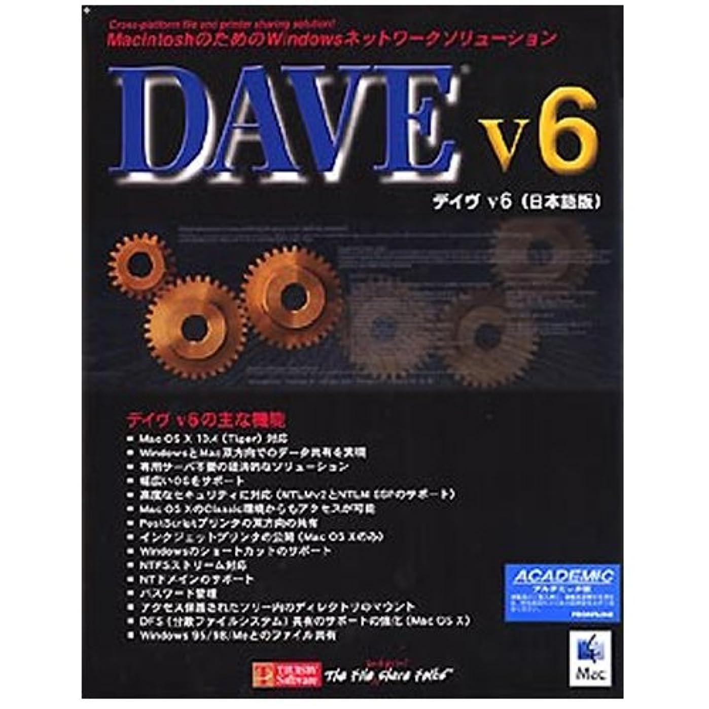 ビジョン旅行本気DAVE v6 日本語版 アカデミックFLTS-1003201