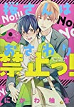桜さんはおさわり禁止っ!  (gateauコミックス)