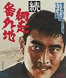 続・網走番外地[Blu-ray/ブルーレイ]