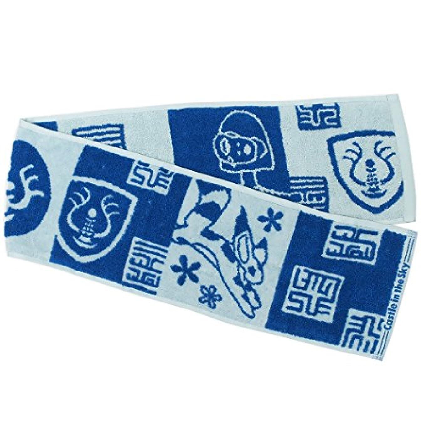 連続的ふつうせせらぎ丸眞 マフラータオル ジブリ 天空の城ラピュタ 約18×110cm 青い紋章 1005021200