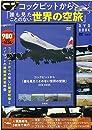 コックピットから 「誰も見たことのない世界の空旅」 DVD BOOK (宝島社DVD BOOKシリーズ)