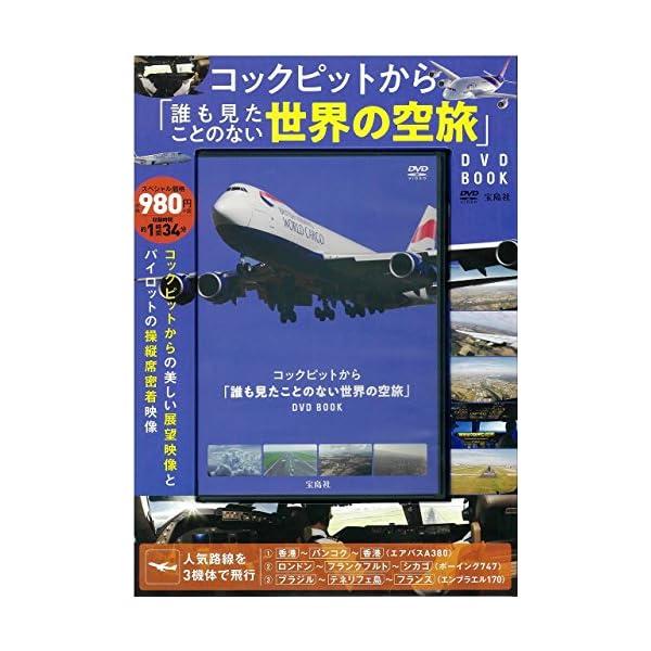 コックピットから 「誰も見たことのない世界の空旅...の商品画像