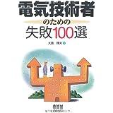 電気技術者のための失敗100選