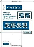 そのまま使える 建築英語表現