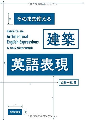 そのまま使える 建築英語表現の詳細を見る