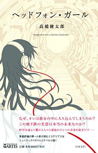 ヘッドフォン・ガール / 高橋健太郎