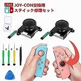 Switch NS Joy-con対応 ジョイコン 修理 25in1 switch ジョイコン コントロール 右/左 センサー ジョイコン スティック 交換用 2個 日本語マニュアル 修理ツール付