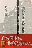 画家たちの戦争責任 藤田嗣治の「アッツ島玉砕」をとおして考える (教科書に書かれなかった戦争)