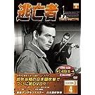 逃亡者 DVD3枚組 6話収録 6TF-304