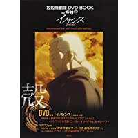 攻殻機動隊 DVD BOOK by押井守 イノセンス (講談社キャラクターズA)