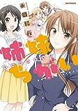 姉妹ちがい 米田和佐短編集 / 米田和佐 のシリーズ情報を見る