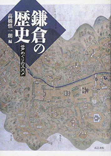 鎌倉の歴史: 谷戸めぐりのススメの詳細を見る