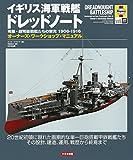 イギリス海軍戦艦ドレッドノート: 弩級・超弩級戦艦たちの栄光 1906-1916 (オーナーズ・ワークショップ・マニュアル)