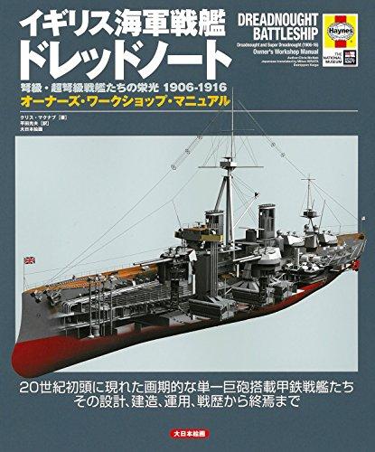 イギリス海軍戦艦ドレッドノート: 弩級・超弩級戦艦たちの栄光 1906-1916