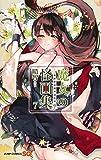 魔女の怪画集 7 (ジャンプコミックス)