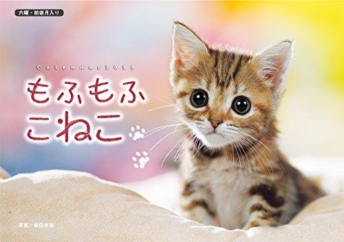 もふもふこねこ (インプレスカレンダー2018)
