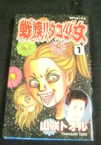 戦慄!!タコ少女 1 (SPコミックス)の詳細を見る