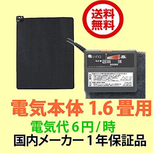 [해외]전기 장판 본체 1.6 조 국내 메이커 보증 1 년/Electric carpet main body 1.6 tatami domestic manufacturer guarantee 1 year