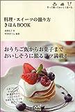 料理・スイーツの撮り方きほんBOOK 画像