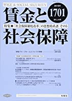 賃金と社会保障 2018年 3/10 号 [雑誌]
