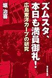 ズムスタ、本日も満員御礼!  広島東洋カープの研究