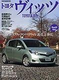 トヨタ ヴィッツ ―プレミアム・コンパクトの「進化」と「伸化」 (Motor Magazine Mook)