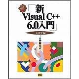 新Visual C++6.0入門 シニア編 (Visual C++6.0実用マスターシリーズ)