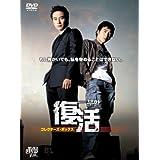 復活 コレクターズBOX [DVD]