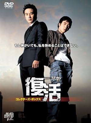 復活 コレクターズ・ボックス [DVD] JVDK1149