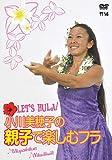 Let's Hula! 小川美穂子の親子で楽しむフラ~♪Ulupalakua♪Naw...[DVD]
