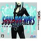 デビルサマナー ソウルハッカーズ - 3DS