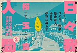[桜 玉吉]の日々我人間2 (文春e-book)