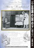 不思議の国のアリス 1903-1915 [DVD] / セシル・ヘプワース, メイ・クラーク, ビオラ・サヴォイ (出演); W.W. ヤング, セシル・ヘプワース, パーシー・ストウ (監督)