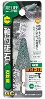 リリーフ(RELIFE) 軸付砥石 石材用 傘型 27826