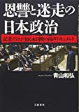 恩讐と迷走の日本政治 記者だけが知る永田町の肉声ドキュメント 画像