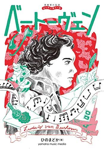 音楽家の伝記 はじめに読む1冊 ベートーヴェン (音楽家の伝記―はじめに読む1冊)