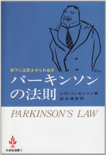 パーキンソンの法則 (至誠堂選書)の詳細を見る