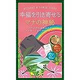 幸福を引き寄せるマナの神秘~ハワイの大自然からのメッセージ&パワーストーン~ ([バラエティ])