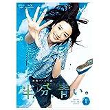 【Amazon.co.jp限定】連続テレビ小説 半分、青い。 完全版 ブルーレイ BOX1