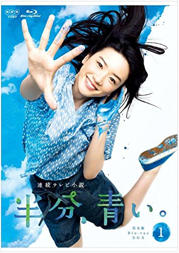【Amazon.co.jp限定】連続テレビ小説 半分、青い。 完全版 ブルーレイ BOX1 (全巻購入特典:A4クリアファイ...