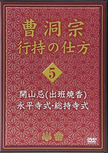 DVD>曹洞宗行持の仕方 第5巻 開山忌(出班焼香) 永平寺式・総持寺式 (<DVD>) (<DVD>)