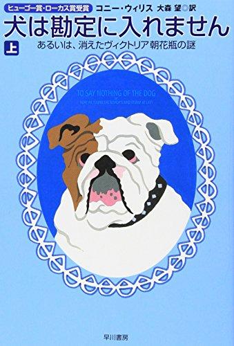 犬は勘定に入れません 上―あるいは、消えたヴィクトリア朝花瓶の謎